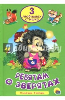 Купить Ребятам о зверятах ISBN: 978-5-378-25231-2