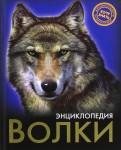 Александр Визаулин: Волки