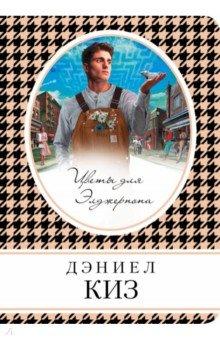 Купить Дэниел Киз: Цветы для Элджернона ISBN: 978-5-699-99061-0