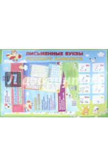Комплект плакатов. Русский язык. Обучение грамоте. ФГОС