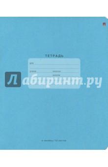 Купить Тетрадь школьная One Color (голубая, 12 листов, линия) (7-12-270/2) ISBN: 4606016242753