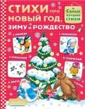 Барто, Чуковский, Маршак: Стихи про Новый год, зиму и Рождество