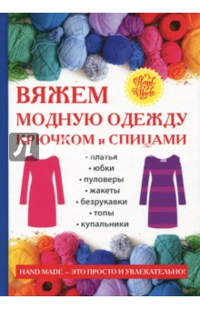 Купить Антонина Спицына: Вяжем модную одежду крючком и спицами ISBN: 978-5-386-11366-7