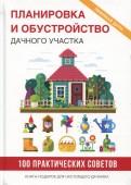 Светлана Филатова: Планировка и обустройство дачного участка