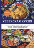 Л. Поливалина: Узбекская кухня