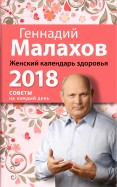 Геннадий Малахов: Женский календарь здоровья. 2018 год