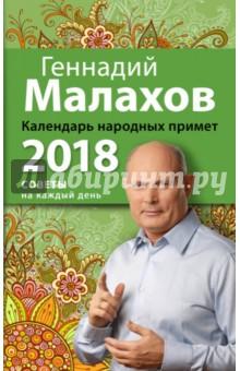 Купить Геннадий Малахов: Календарь народных примет. 2018 год ISBN: 978-5-699-97412-2