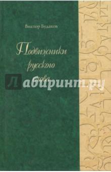 Подвижники русского слова