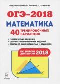 Коннова, Нужа, Кривенко - ОГЭ-2018. Математика. 9 класс. 40 тренировочных вариантов по демоверсии 2018 года обложка книги