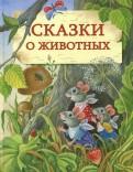 Сказки о животных обложка книги