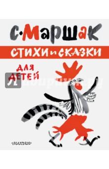 Купить Самуил Маршак: Стихи и сказки для детей ISBN: 978-5-17-104909-6