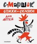 Самуил Маршак - Стихи и сказки для детей обложка книги