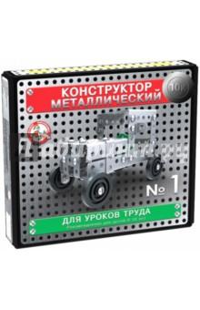 Купить Конструктор металлический для уроков труда №1 (2077) ISBN: 4606088020778