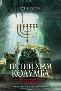 Стив Берри: Третий Храм Колумба