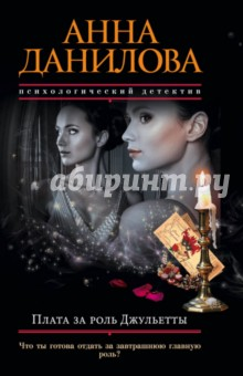 Плата за роль Джульетты - Анна Данилова