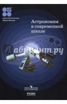 Концепция школьного астрономического образования. Методическое пособие