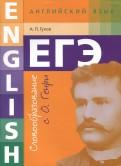 Артем Гулов: ЕГЭ. Английский язык. Словообразование с О. Генри. Учебное пособие