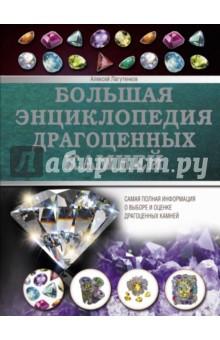 Большая энциклопедия драгоценных камней - Алексей Лагутенков