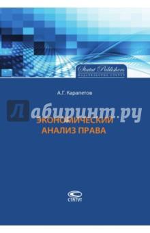 Экономический анализ права - Артем Карапетов
