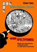 Юлиан Пресс - Найди преступника. Тайна черных джонок обложка книги