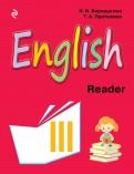 Верещагина, Притыкина: Английский язык. 3 класс. Книга для чтения