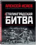 Алексей Исаев: Сталинградская битва. Самая полная иллюстрированная энциклопедия