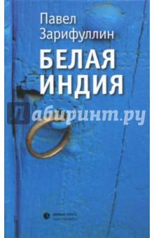 Купить Павел Зарифулин: Белая Индия. Поиски Царства Пресвитера Иоанна ISBN: 978-5-8370-0825-2