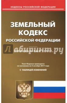 Земельный кодекс РФ на 02.10.17