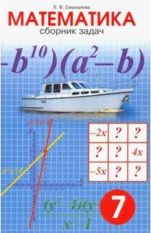 Математика. 7 класс. Сборник задач - Е. Смыкалова