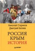 Стариков, Беляев: Россия. Крым. История