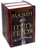 Александр Мазин: Путь героя. Комплект из 3х книг