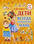 Людмила Доманская: Хорошие дети помогают маме