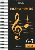 Юлия Фролова: Сольфеджио. Шестойседьмой классы. Учебное пособие