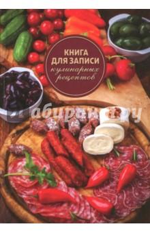 Купить Книга для записи кулинарных рецептов. А6, МЯСНАЯ НАРЕЗКА (45594) ISBN: 4606008378279
