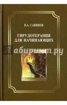Гирудотерапия для начинающих - Владимир Савинов