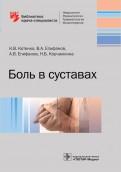 Епифанов, Епифанов, Котенко: Боль в суставах. Руководство для врачей