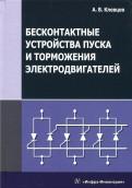 Александр Клевцов: Бесконтактные устройства пуска и торможения электродвигателей. Учебное пособие