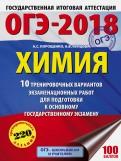 Корощенко, Купцова: ОГЭ18. Химия. 10 вариантов тренировочных экзаменационных работ
