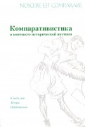 Алехин, Гальцова, Виноградова: Nossere est comparare. Компаративистика в контексте исторической поэтики. К юбилею Игоря Шайтанова