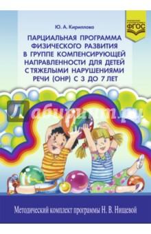 парциальные программы в доу физическое воспитание здоровый малыш
