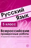 Александр Малюшкин: Русский язык. 5 класс. Всероссийские проверочные работы. 30 вариантов типовых заданий с ответами