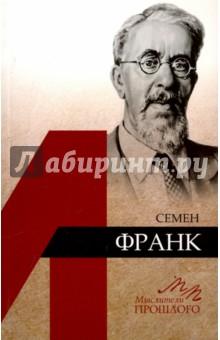 Семен Франк - Геннадий Аляев