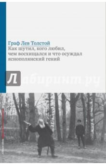 Граф Лев Толстой. Как шутил, кого любил, чем восхищался и что осуждал яснополянский гений - Дарья Еремеева