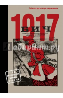 Владимир Булдаков - БИЧ 1917. События года в сатире современников
