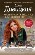 Соня Дивицкая: Маленькая женщина в большом бизнесе