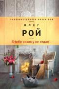Олег Рой: Я тебя никому не отдам