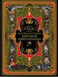 Герберт Уэллс: Всеобщая история мировой цивилизации