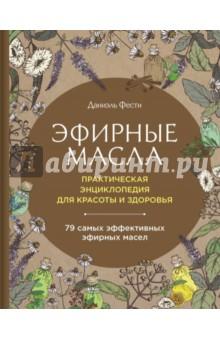 Энциклопедия эфирных масел