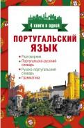 Сергей Матвеев: Португальский язык. 4 книги в одной