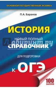 ОГЭ. История. Новый полный справочник - Петр Баранов
